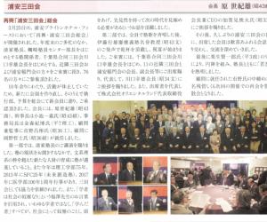 三田ジャーナル2014年6月号