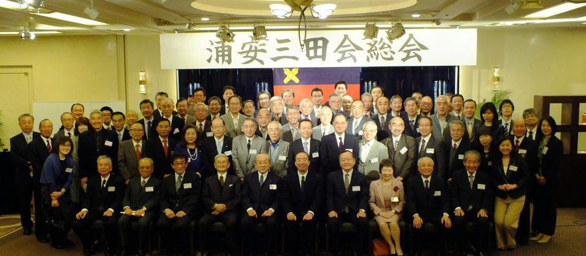 浦安三田会は2014年3月25日に再興しました