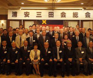 浦安三田会平成30年度総会が執り行われました